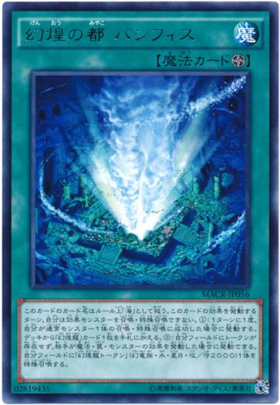 《城塞クジラ》を採用した【幻煌龍クジラバジェ】デッキ紹介