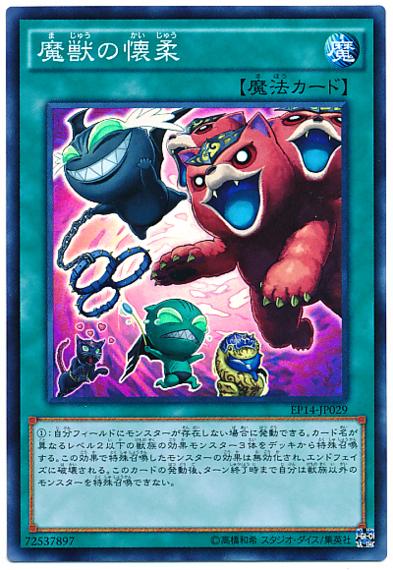《魔獣の懐柔》を軸とした【レベル2獣族】デッキが面白い!