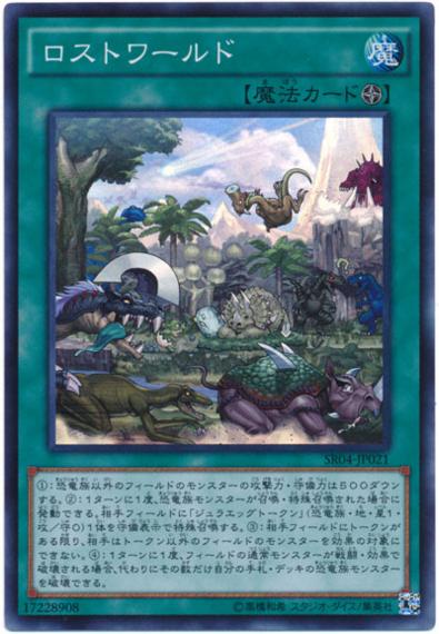 《ロストワールド》《魂喰いオヴィラプター》二枚からの【恐竜真竜竜星】コンボ3パターン