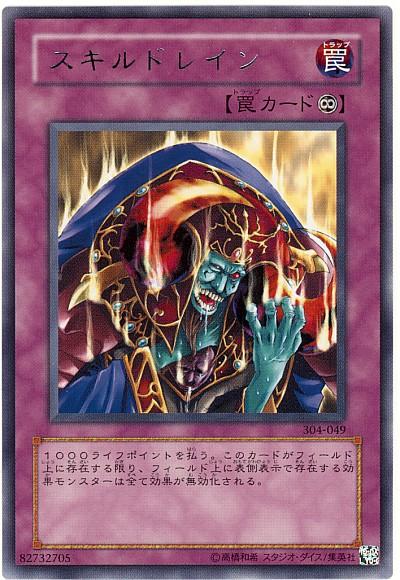 大会で結果を残した【スキドレ魔術師】デッキ考察