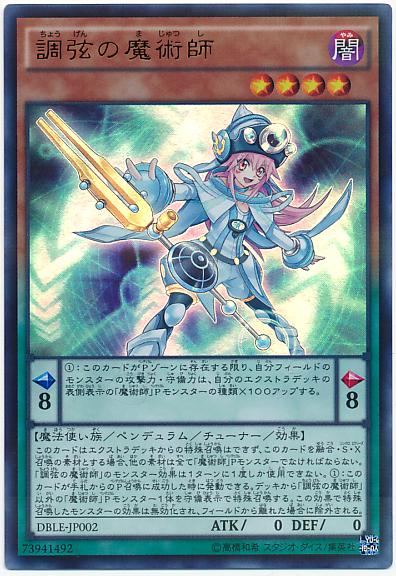 《超天新龍オッドアイズ・レボリューション・ドラゴン》を使った【魔術師】ワンキルコンボ