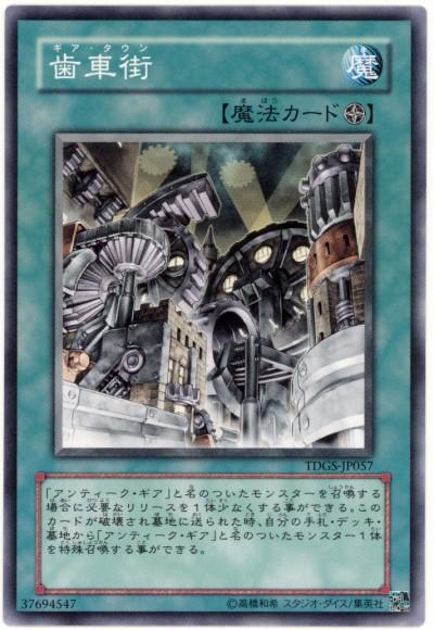 【古代の機械】新規カードを使った強力コンボ紹介
