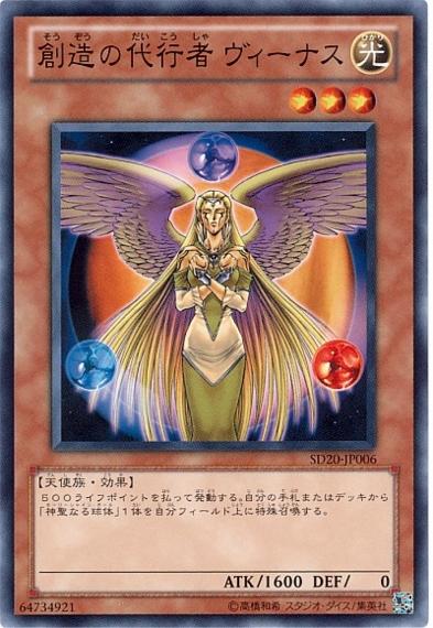 《光霊神フォスオラージュ》を使った【天使族】ワンキルコンボ
