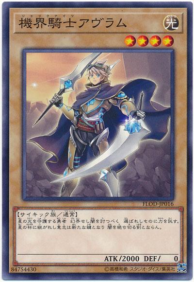 《機界騎士アヴラム》の登場で《星痕の機界騎士》展開が簡単に!?
