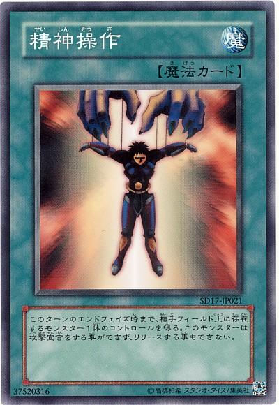 【閃刀姫】ミラーマッチで《精神操作》がめちゃくちゃ有効な件
