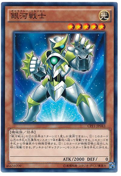 《No.90 銀河眼の光子卿》の登場で【銀河眼】強化キタ!