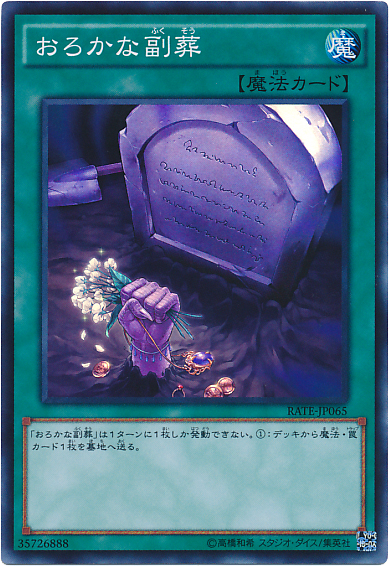 大会優勝した【ヴォルカニック閃刀姫】デッキ考察