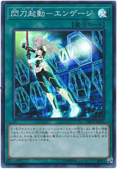 《閃刀術式-ベクタードブラスト》 の登場で【閃刀姫】はさらに強化される!?