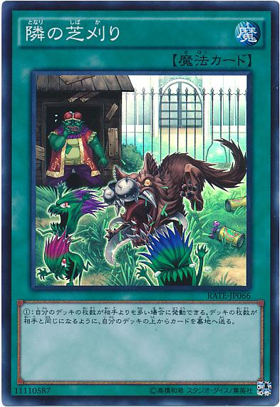 【芝刈サンダー・ドラゴン】が強そうな件