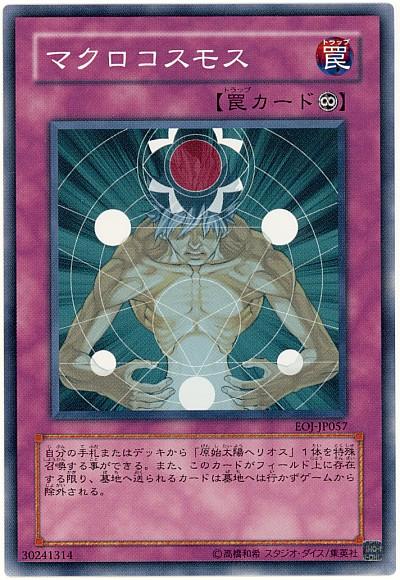 大会優勝した【メタビ霊獣】デッキ考察