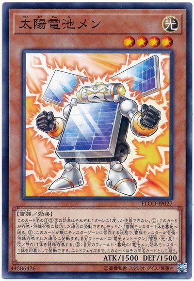 《太陽電池メン》を絡めた【サンダー・ドラゴン】強力コンボ