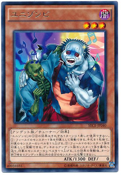 『ストラクチャーデッキR-アンデットワールド-』新規カードを使った【アンデット族】強力コンボ