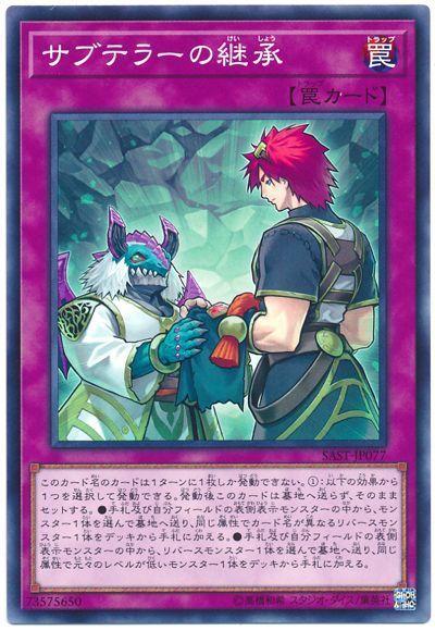 《サブテラーの継承》は【サブテラー】【シャドール】の強化カード!?