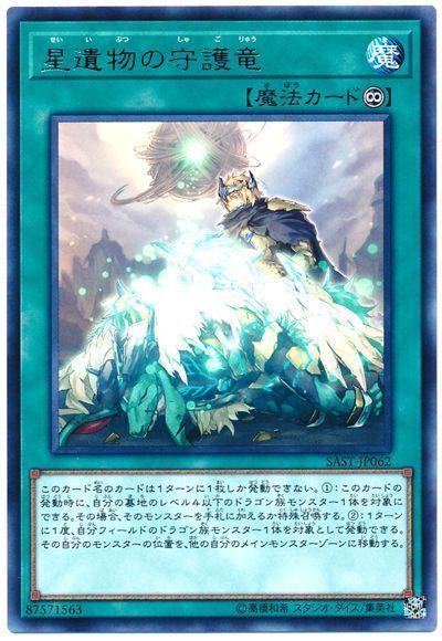 《星遺物の守護竜》+《黒鋼竜》のコンボがヤバい!