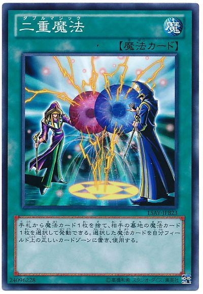 【閃刀姫】ミラー対策にサイドデッキ《二重魔法》が有効!?