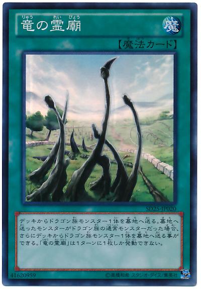 守護竜カードを使った《破滅竜ガンドラX》ワンキルコンボ