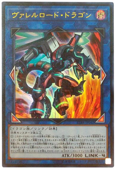 《混沌の戦士 カオス・ソルジャー》へのカウンターカードとして《ヴァレルロード・ドラゴン》の評価が上がりそう