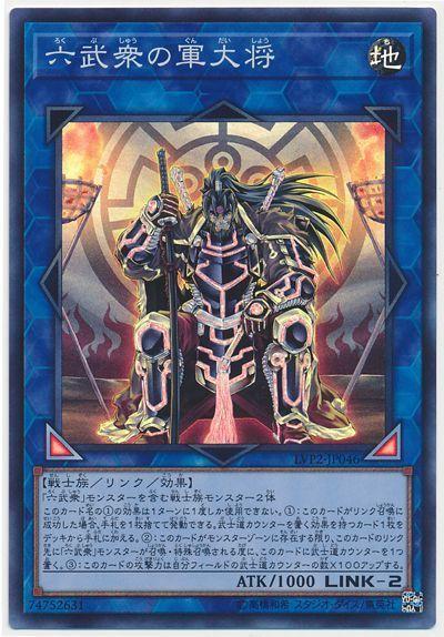 大会優勝した【六武衆】デッキ考察
