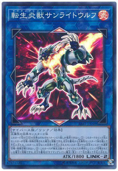 《転生炎獣ミラージュスタリオ》X召喚からの【サラマングレート】連続除去コンボ