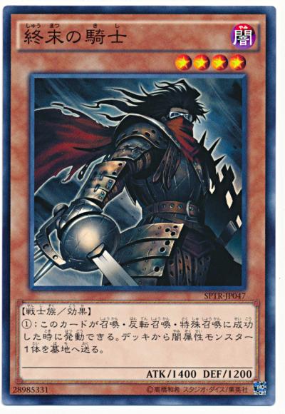 《終末の騎士》一枚からの《決闘竜 デュエル・リンク・ドラゴン》リンク召喚コンボ