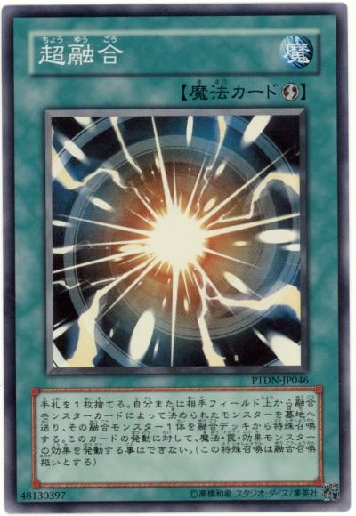 【転生炎獣】はサイドデッキ《超融合》から簡単にメタれる!?