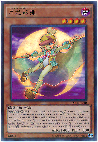 【月光RRBF】の超展開コンボがヤバい!