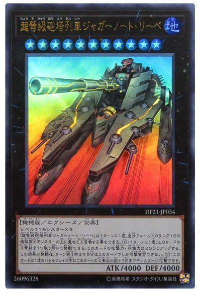 《無限起動ハーヴェスター》《無限起動ロックアンカー》二枚からの《超弩級砲塔列車ジャガーノート・リーベ》展開コンボ