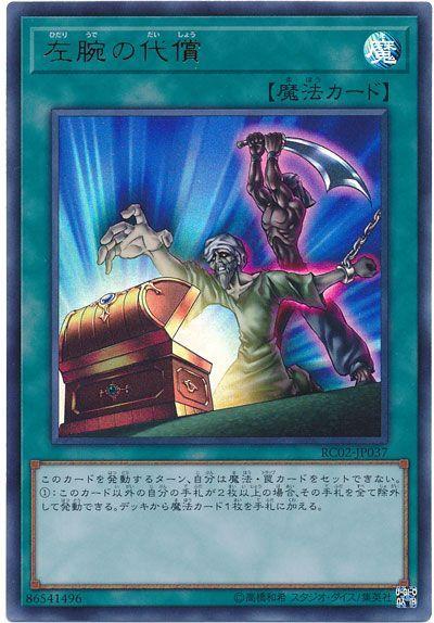 『ストラクチャーデッキR-ロード・オブ・マジシャン-』再録カードまとめ