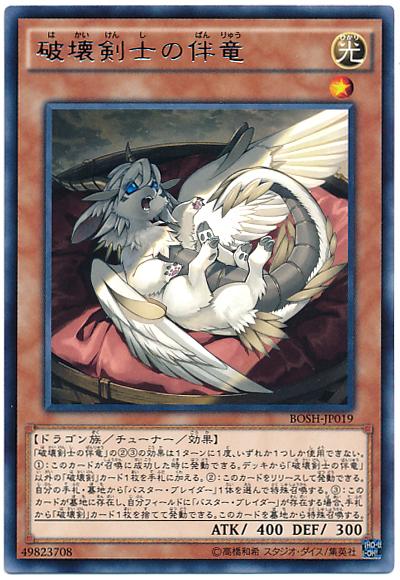 《破壊剣士の伴竜》+特殊召喚モンスターからの【バスターブレイダー】超制圧コンボ