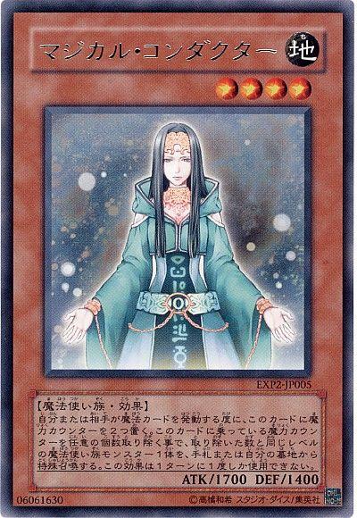 【遊戯王】魔力カウンターを置ける汎用カードまとめ