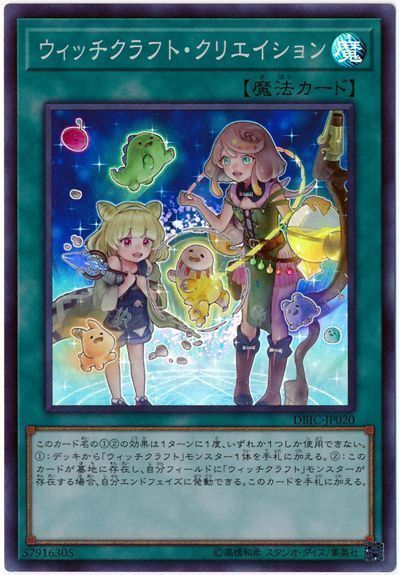 《ウィッチクラフトゴーレム・アルル》は【ウィッチクラフト】+魔法使い族の強化カード!?