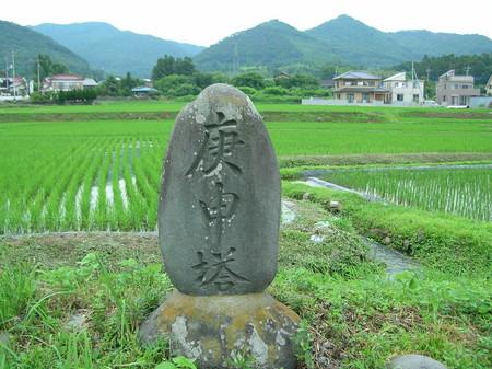 田んぼの庚申塔