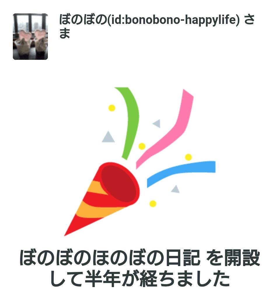 f:id:bonobono-happylife:20170623200104j:plain