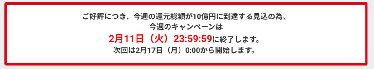 f:id:bontatsu1209:20200211141027p:plain