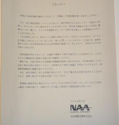 NAA03