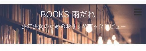 BOOKS雨だれ*10代のための本さがしサイト