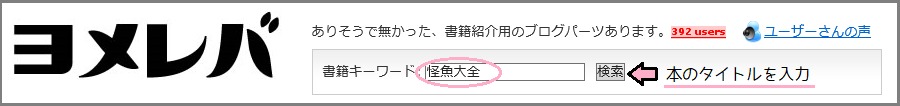 ヨメレバ検索キーワード入力