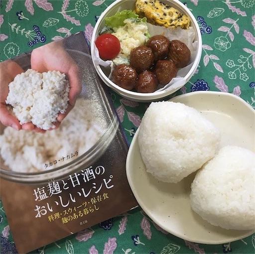 『塩麹と甘酒のおいしいレシピ』タカコナカムラ