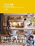 123人の家 vol 1.5 + ACTUS STYLE BOOK vol.9 ([テキスト])