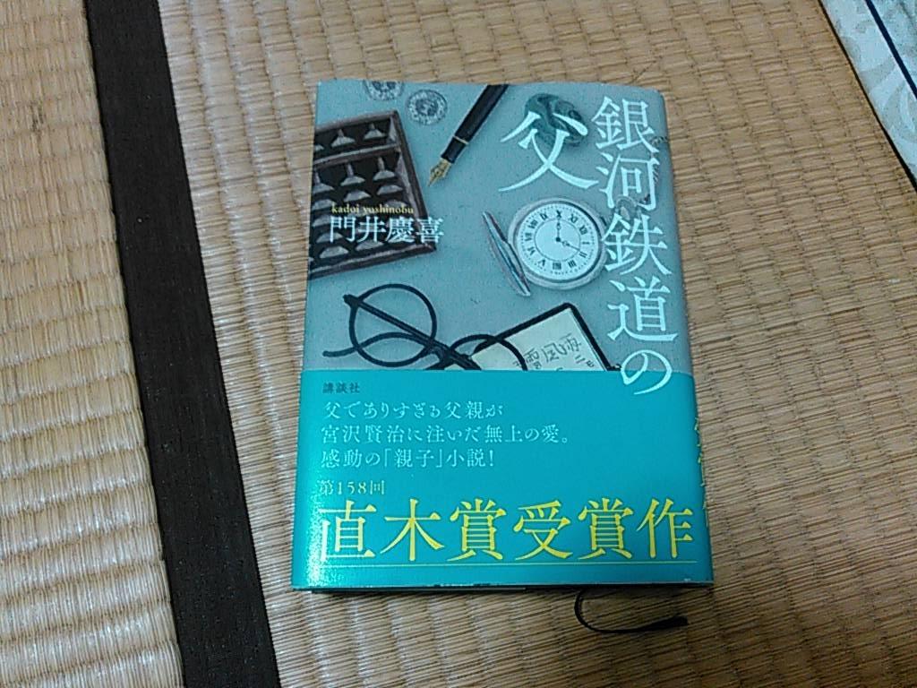f:id:bookdiary:20180420214425j:plain