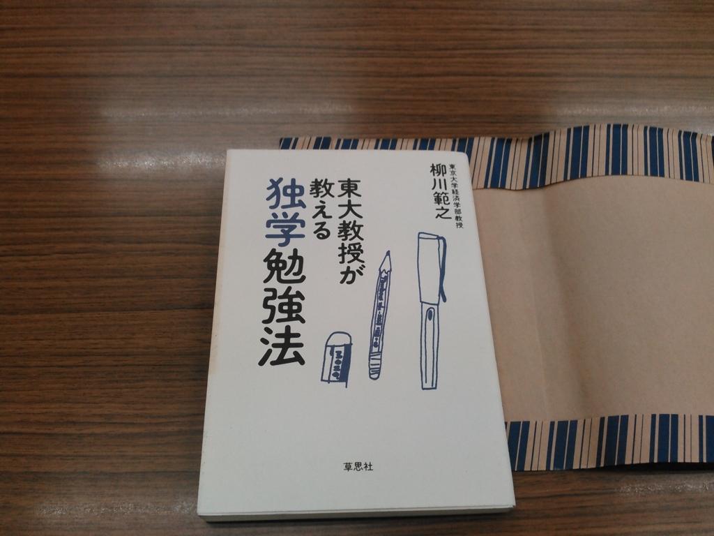f:id:bookdiary:20180624105327j:plain