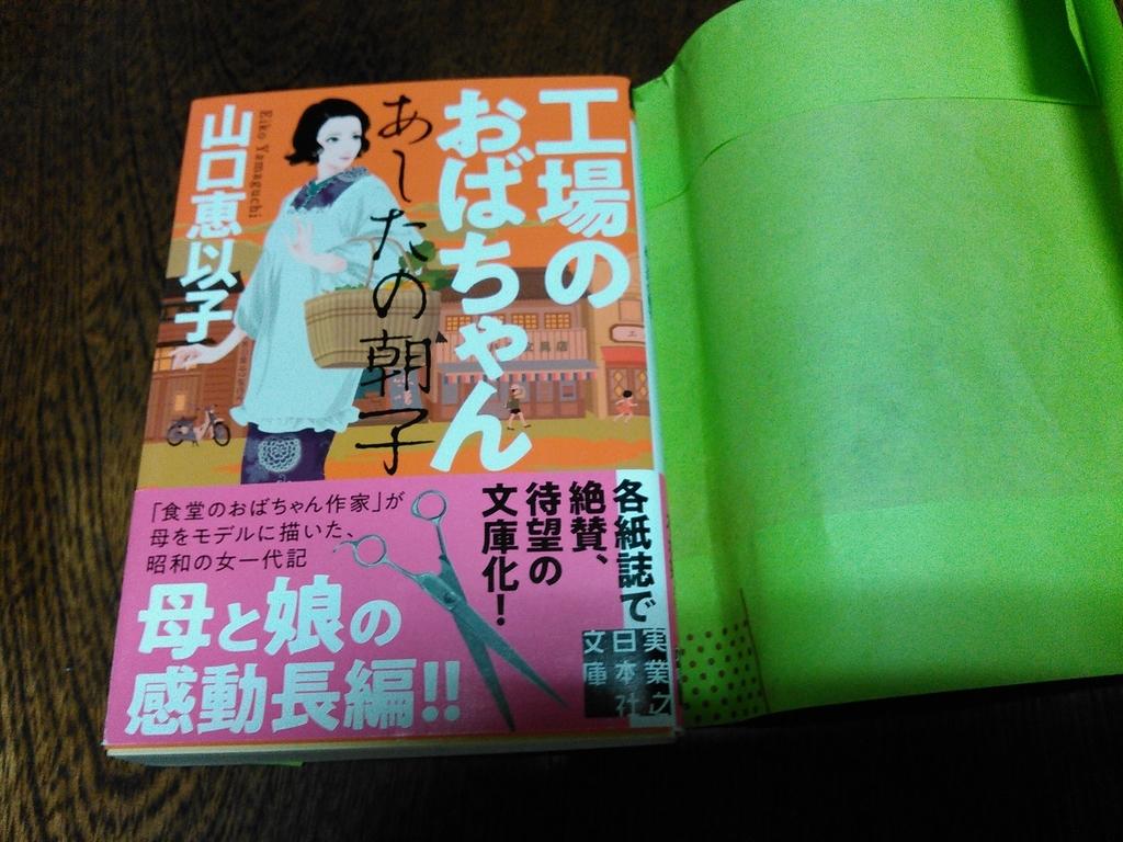 f:id:bookdiary:20180829220005j:plain