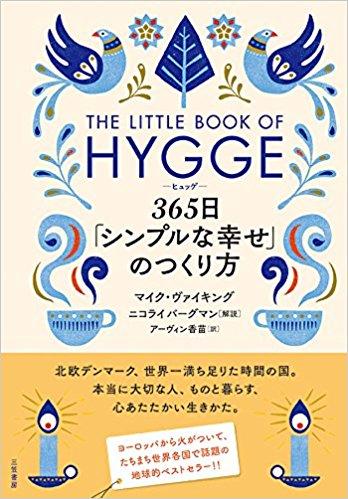 f:id:bookebook:20171127221555j:plain