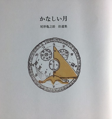 f:id:bookface:20170718003842j:plain