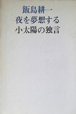 f:id:bookface:20170805233723j:plain
