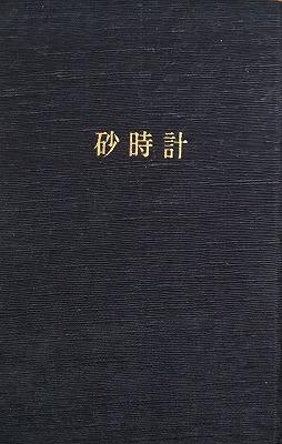 f:id:bookface:20170806092219j:plain
