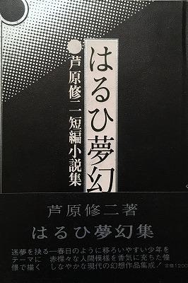 f:id:bookface:20170818212618j:plain