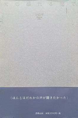 f:id:bookface:20170818230012j:plain