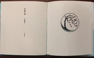 f:id:bookface:20170819091618j:plain