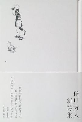 f:id:bookface:20170820072941j:plain
